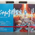 ジブリの大博覧会入口_02
