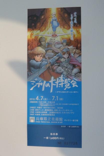 ジブリの大博覧会 チケット
