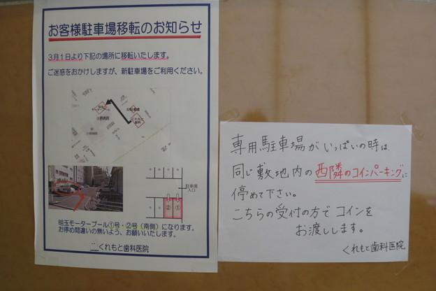 くれもと歯科医院 駐車場移転_01