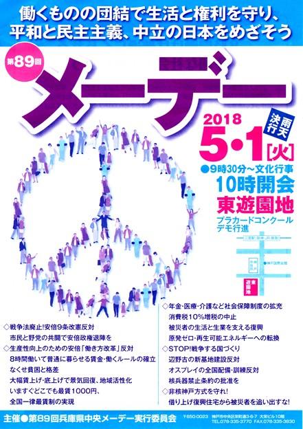 第89回兵庫県中央メーデー