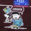 写真: 阪急電車のスヌーピー_02