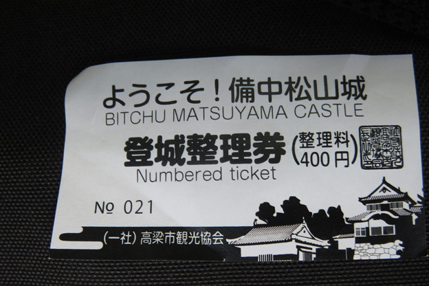 備中松山城シャトルバス券