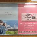 写真: 阪急 バーチャル駅長