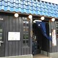 写真: ふるもと珈琲店