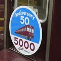 写真: 阪急電車 5000系_01