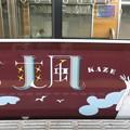 写真: 阪急 ラッピング電車_03