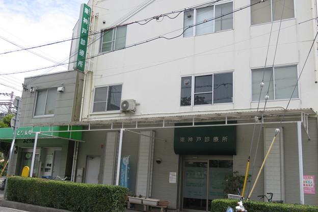 東神戸診療所