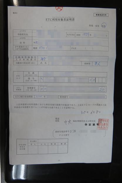 写真: ETC割引継続_01