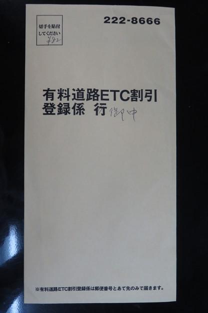 写真: ETC割引継続_02