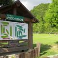 Photos: 草山温泉 グランドゴルフ_04