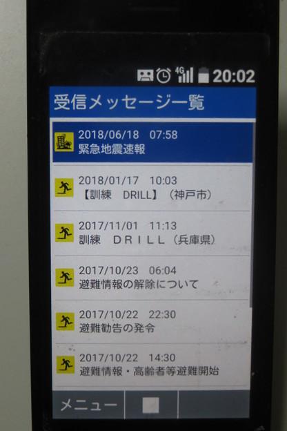 大阪北部地震発生_01