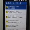 写真: 大阪北部地震発生_01
