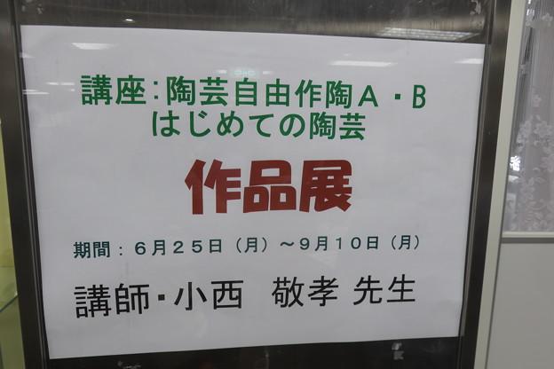 新長田勤労 はじめての陶芸_01