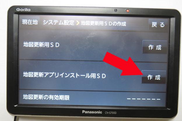 インストール用SD作成_03