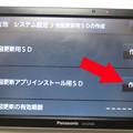 Photos: インストール用SD作成_03