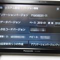 Photos: 地図更新の確認_01