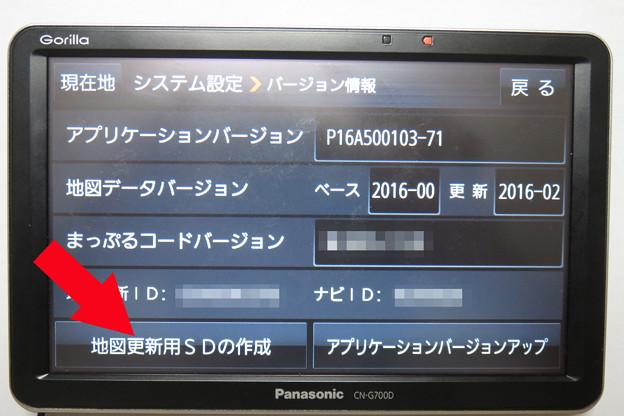 インストール用SD作成_02