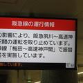 Photos: 阪急神戸線 運休_01