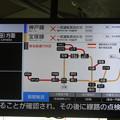 Photos: 阪急花隈駅 表示 6日夕刻