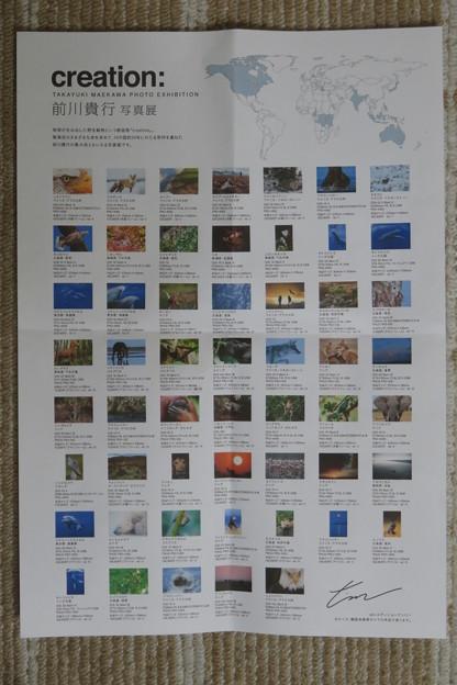 大阪 前川貴行写真展
