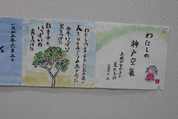 平和美術展 詩・句など_01