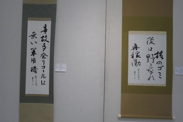 平和美術展 詩・句など_02