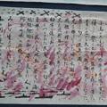写真: 平和美術展 詩・句など_10