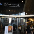 写真: 神戸国際会館こくさいホール_01
