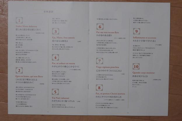 写真: スターバト・マーテル 各章毎の訳詞