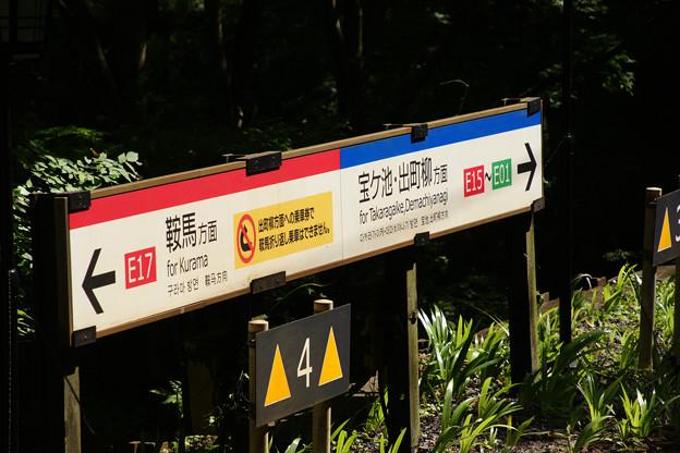 叡山電鉄 貴船口駅にて_01