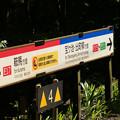 Photos: 叡山電鉄 貴船口駅にて_01