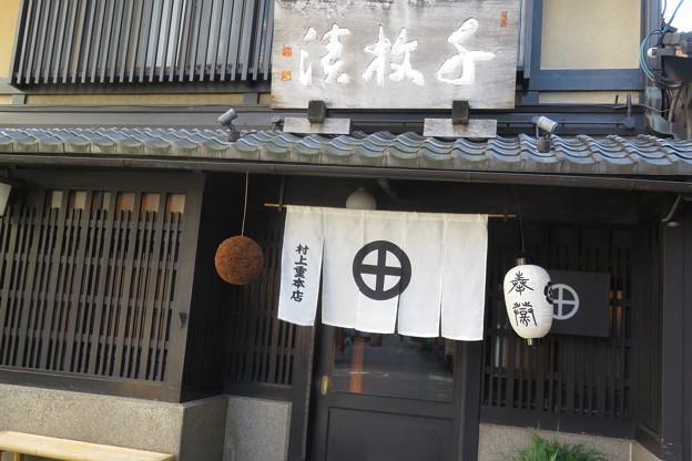 Photos: 村上重本店