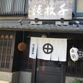 写真: 村上重本店