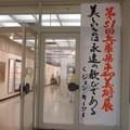 写真: 平和美術展 垂れ幕