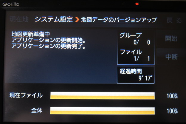 ゴリラ アプリケーション更新_03