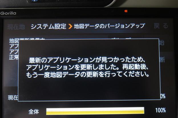 ゴリラ アプリケーション更新_04