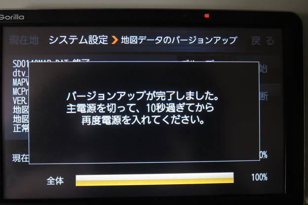ゴリラ アプリケーション更新_05