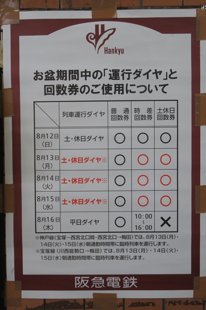 阪急電車 お盆の運行予定