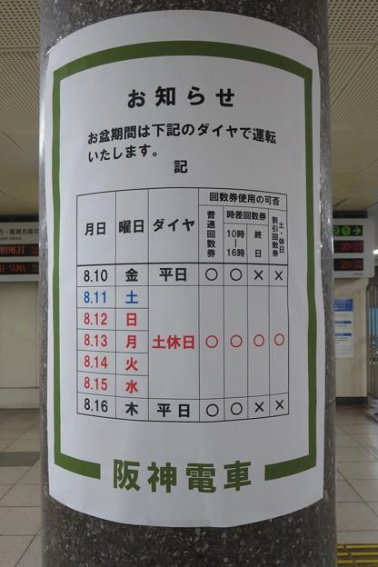 阪神電車 お盆の運行予定