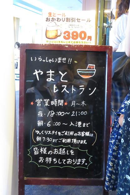 阪九フェリーレストラン_03