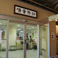 Photos: 門司港駅構内_10