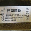 Photos: 門司港駅 入場券