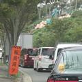 Photos: 大池見山台渋滞