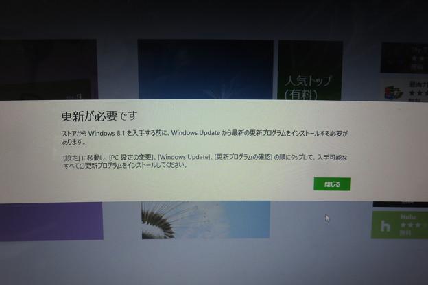 Photos: アプリからWindow8.1失敗_01