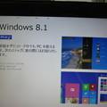 Photos: アプリからWindow8.1失敗_06