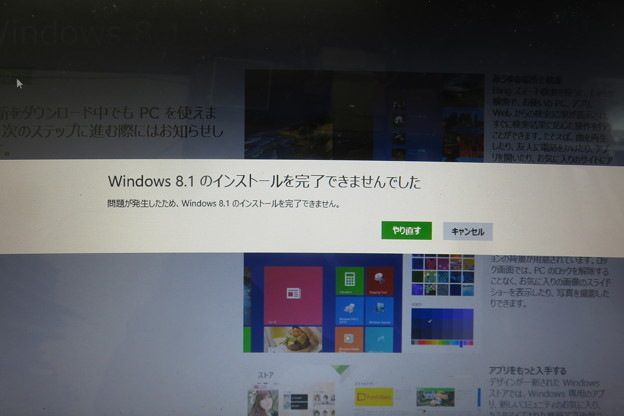 Photos: アプリからWindow8.1失敗_04