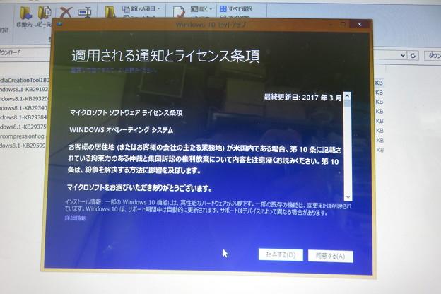 Windows10アップデート_03