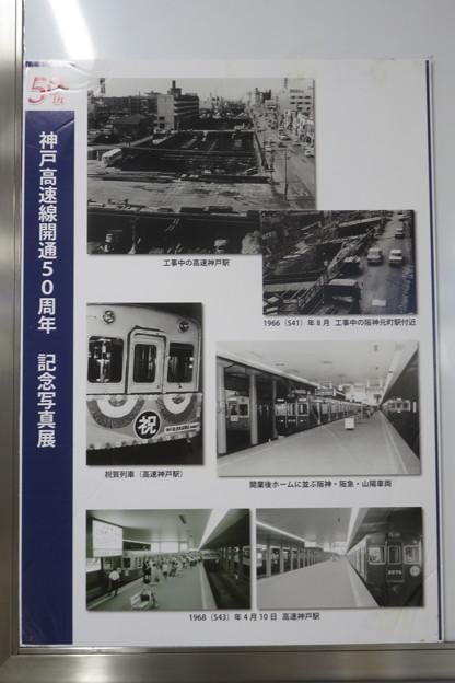 神戸高速50年_01