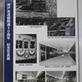 Photos: 神戸高速50年_01