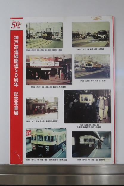 神戸高速50年_02